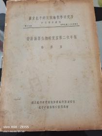 民国26年中文报告汇刋,国立北平研究院动物学研究所,第十九号《渤海海洋生物研究室第二次年报》(大16开本)