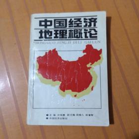 中国经济地理概论