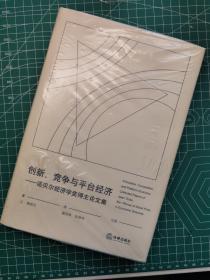 创新、竞争与平台经济:诺贝尔经济学奖得主论文集