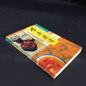 营养汤谱——家庭自制保健汤300例