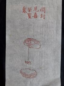 木板水印文人信笺纸10张