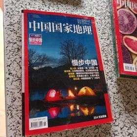 中国国家地理 2016 11