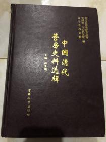 中国清代营房史料选辑
