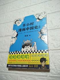 半小时漫画中国史3(《半小时漫画中国史》系列第3部,其实是一本严谨的极简中国史!)全新