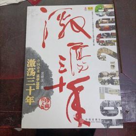 激荡三十年:中国企业1978-2008(珍藏图文版)