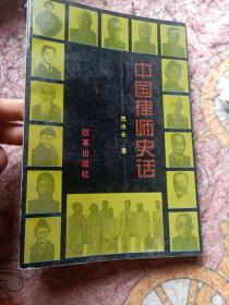 中国律师史话
