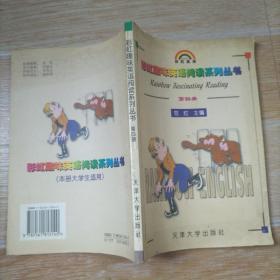 彩虹趣味英语阅读系列丛书.第四册