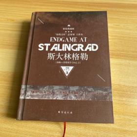 斯大林格勒三部曲第三部:终局.卷一(典藏版)