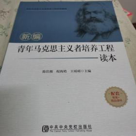新编青年马克思主义者培养工程  读本