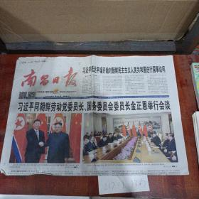 南昌日报2019年6月21日