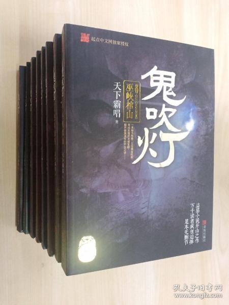 鬼吹灯  (最新修订版) (全8册)