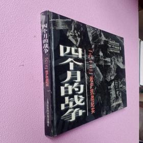 """四个月的战争:""""八一三""""淞沪抗战纪实"""