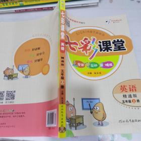 七彩课堂英语精通版五年级上册