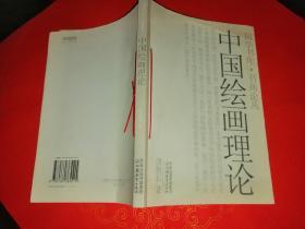 中国绘画理论(2005年一版一印,印5100册)