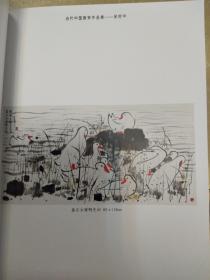 吴冠中绘画(春江水暖鸭先知)有出版物书一本