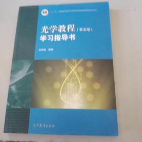 光学教程·学习指导书(第五版)