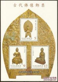 特423 古代佛像邮票小全张 原胶全品特价卖