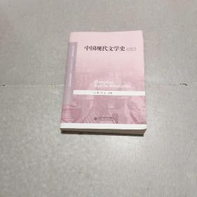 中国现代文学史(第3版)