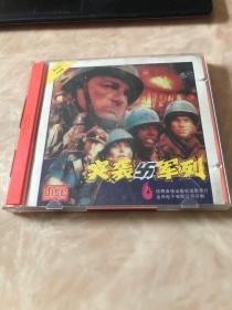 突袭军列 (双VCD中文版)