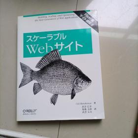 スケ一ラブルWebサ イト【日文原版】