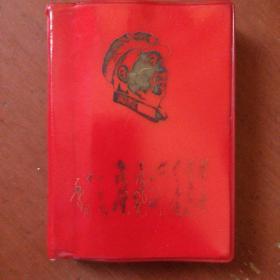 《毛主席诗词》软精装 64开 1967年印 北京 私藏 书品如图