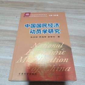 中国国民经济动员学研究(内页干净)