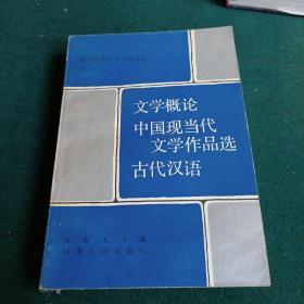 文学概论 中国现当代 文学作品选 古代汉语
