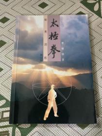 太极拳秘奥剖析 增订版【扉页有污渍】