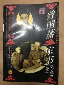 曾国藩家书:文白对照全译(上)