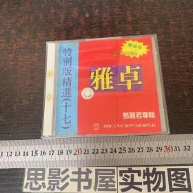 雅卓特别版精选(十七)碟邓丽君专辑 CD【全2张光盘】