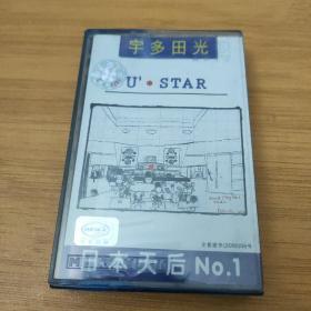 宇多田光—U.STAR—专辑——正版磁带(只发快递)