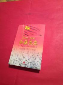 红旗飘飘  中国共产党历史上的今天