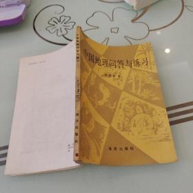 中国地理问答与练习