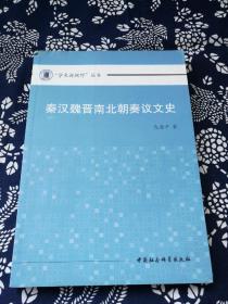 """""""学术新视野""""丛书:秦汉魏晋南北朝奏议文史"""