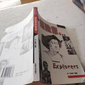 探险家的故事