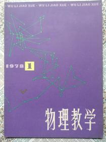 物理教学 78年(复刊号)