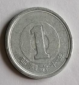 1日元硬币昭和60年
