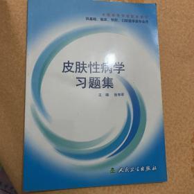 全国高等学校教材:皮肤性病学习题集(供基础、临床、预防、口腔医学类专业用)