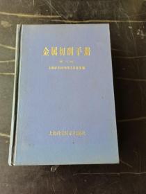 金属切削手册第二版