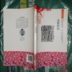 中国文化知识读本:古代纺织