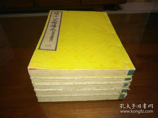 续十八史略读本5册全,和刻。品相极佳,带外书衣保护。