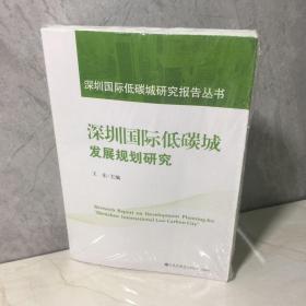 深圳国际低碳城发展规划研究