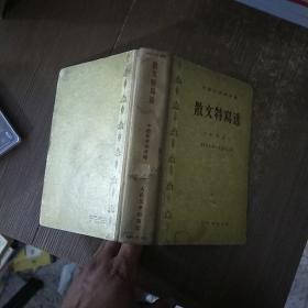 散文特写选 1953.9-1955.12实物拍图 现货 无勾画  磨角
