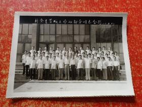 《新余在省城工作的部分同志合影》1985年5月12日