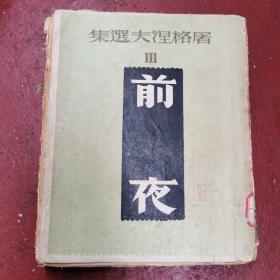 屠格涅夫选集《前夜》毛边本,民国三十五年三版