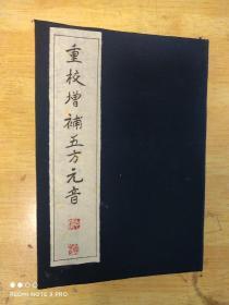 重校增补五方元音,卷1-12.四册全