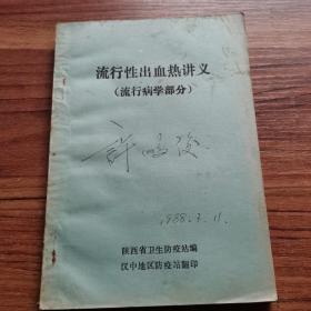 流行性出血热讲义【流行病学部分】  陕西省卫生防疫站