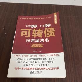 可转债投资魔法书(第2版)(有破损)