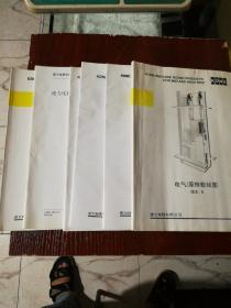通力电梯有限公司 使用维护手册 安装指导 使用维护手册(E版)通力电梯安装说明书 电气/原理敷线图 (D版)电气/原理敷线图(E版)6本合售