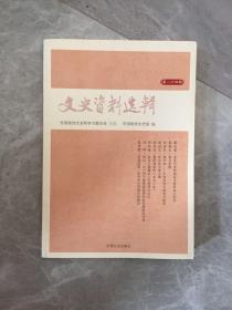 文史资料选辑.第164辑